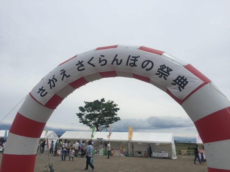 さがえ初夏の麺まつり2019 山形県寒河江市 最上川ふるさと総合公園 入口
