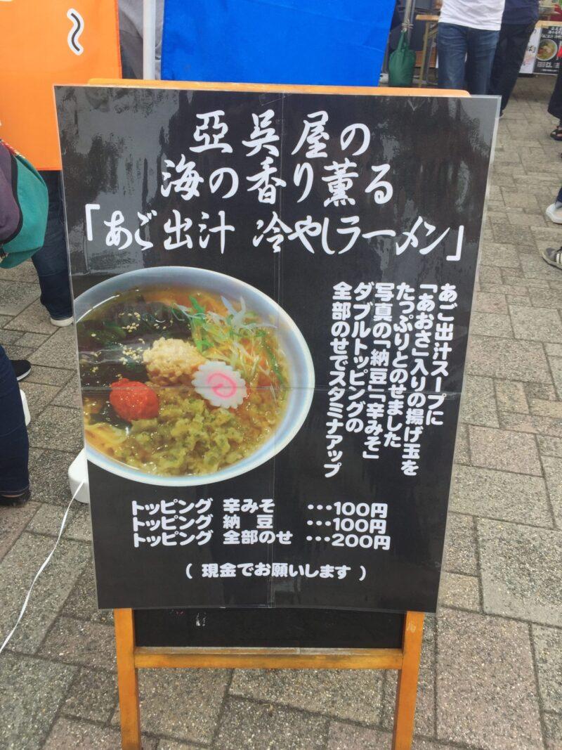 さがえ初夏の麺まつり2019 山形県寒河江市 最上川ふるさと総合公園 あご出汁の冷たいラーメン