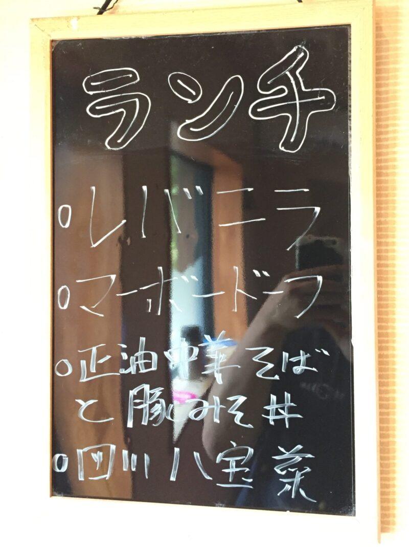 中華の台所 喰べちゃいな 秋田県秋田市寺内 日替り ランチ メニュー