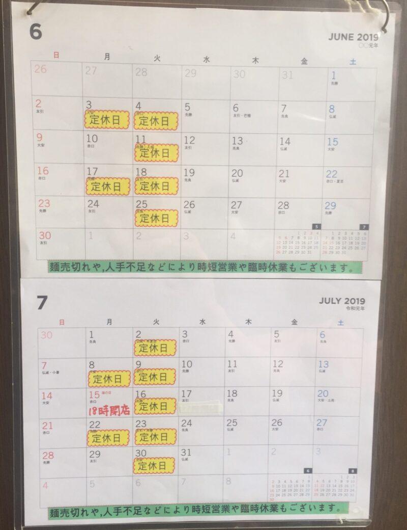 中華そば 一力 福井県敦賀市中央町 敦賀ラーメン 営業カレンダー 定休日