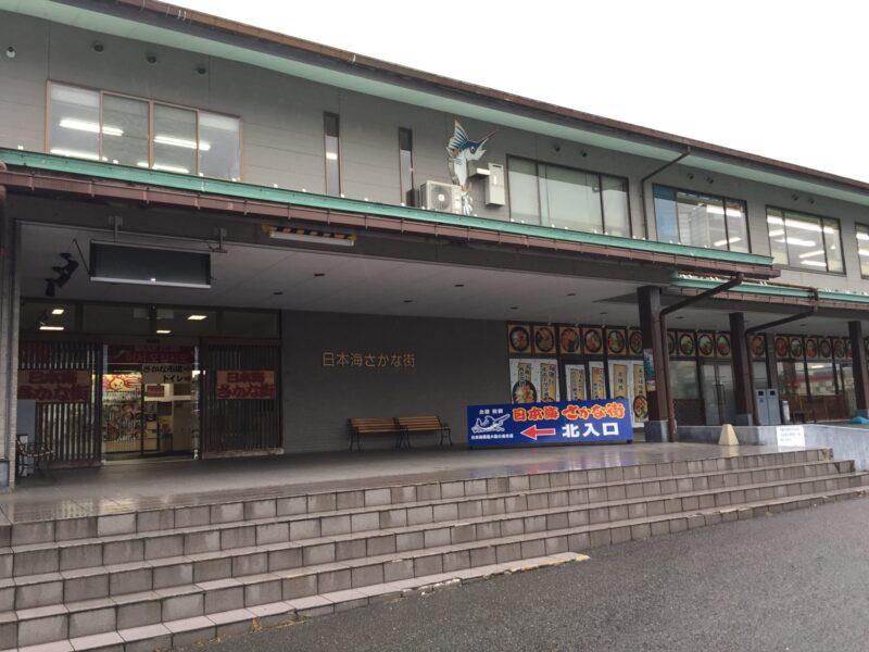 日本海さかな街 福井県敦賀市若葉町