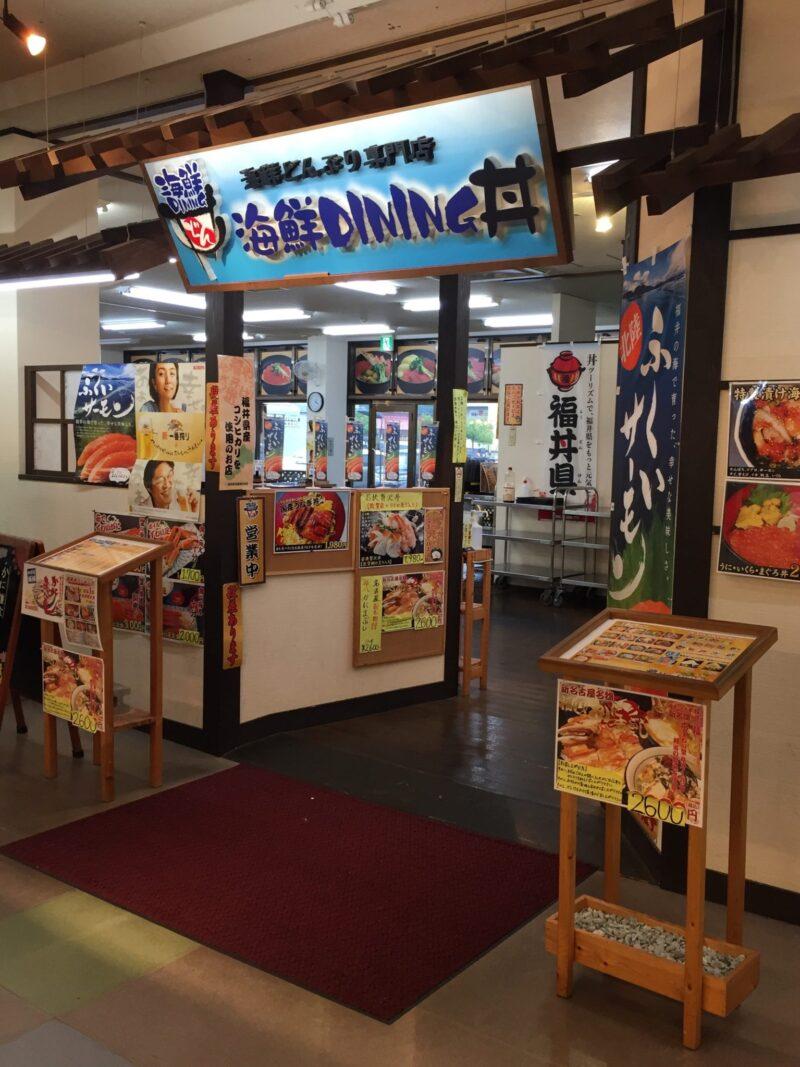 日本海さかな街 福井県敦賀市若葉町 海鮮どんぶり専門店 海鮮DINING丼