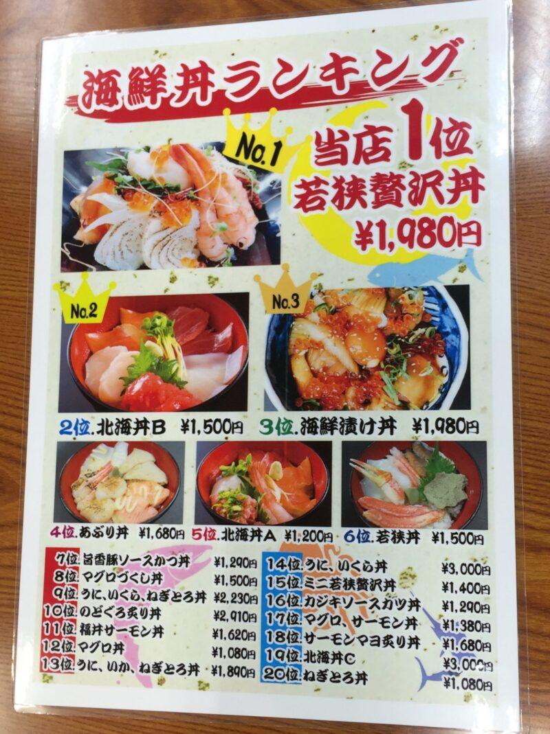日本海さかな街 福井県敦賀市若葉町 海鮮どんぶり専門店 海鮮DINING丼 メニュー