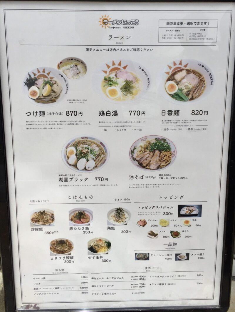 ラーメン にっこう la-men NIKKOU 本店 滋賀県彦根市宇尾町 メニュー看板