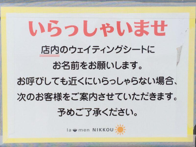 ラーメン にっこう la-men NIKKOU 本店 滋賀県彦根市宇尾町 営業案内