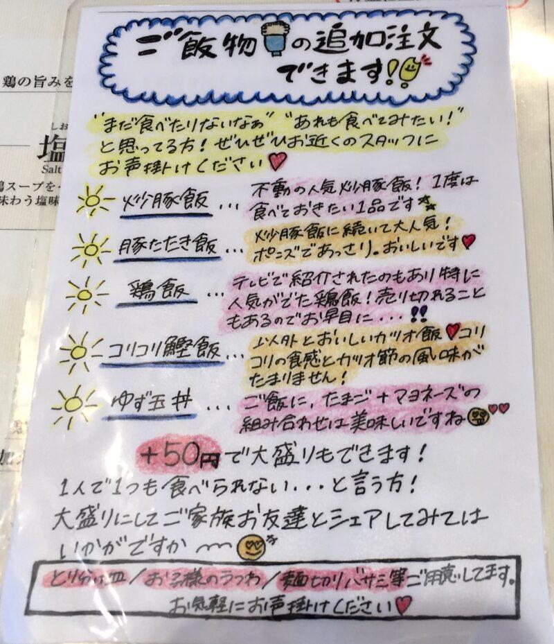 ラーメン にっこう la-men NIKKOU 本店 滋賀県彦根市宇尾町 メニュー