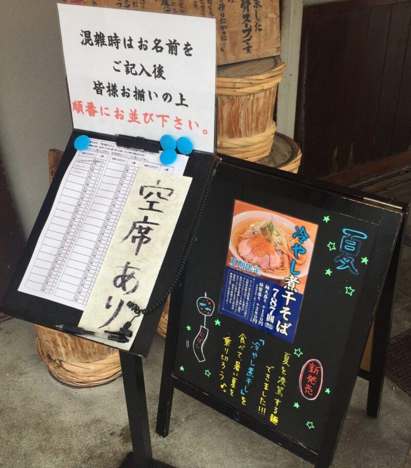 金澤濃厚中華そば 神仙 石川県金沢市西念 メニュー看板