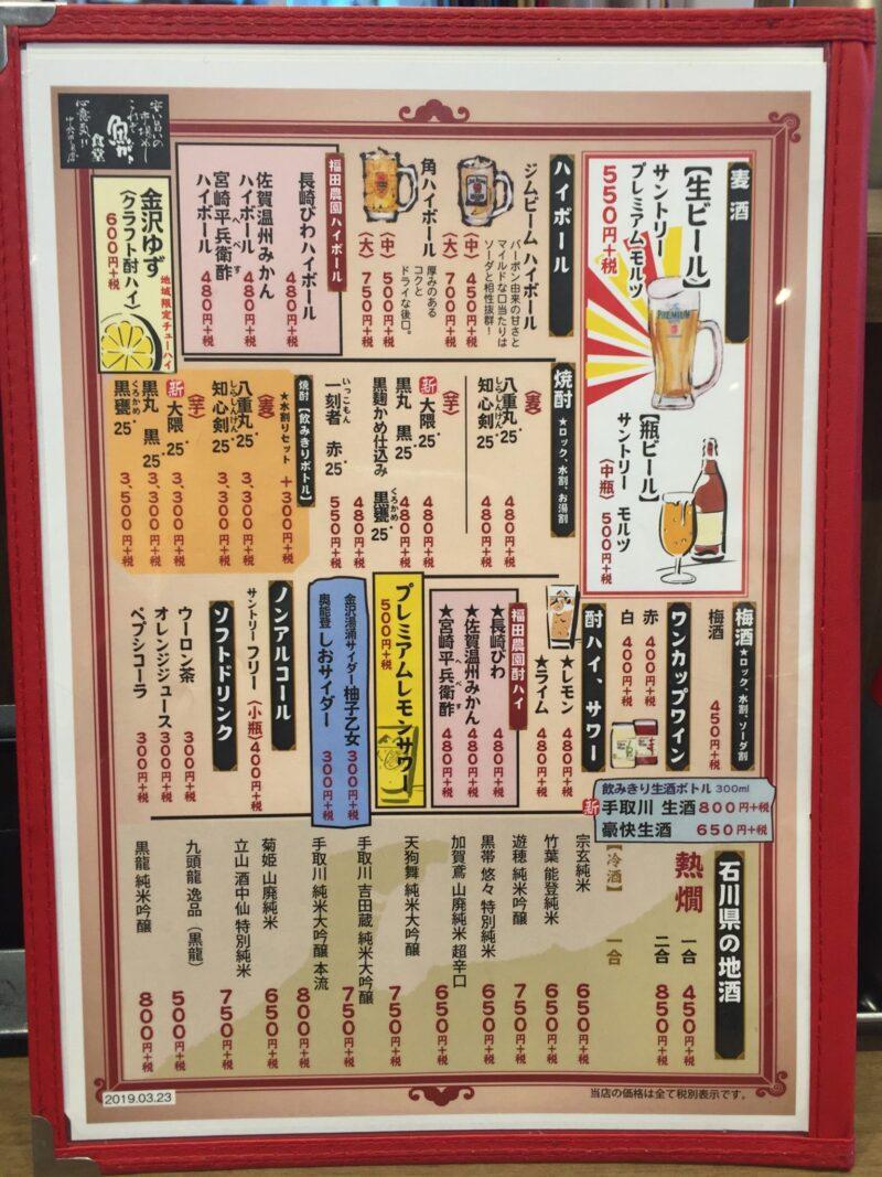 魚がし食堂 中央市場店 石川県金沢市西念 メニュー