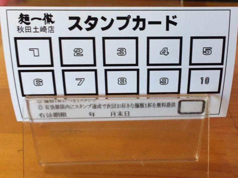 麺一徹 秋田土崎店 秋田県秋田市土崎港東 スタンプカード