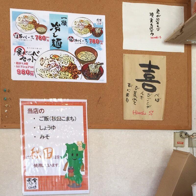 麺一徹 秋田土崎店 秋田県秋田市土崎港東 メニュー