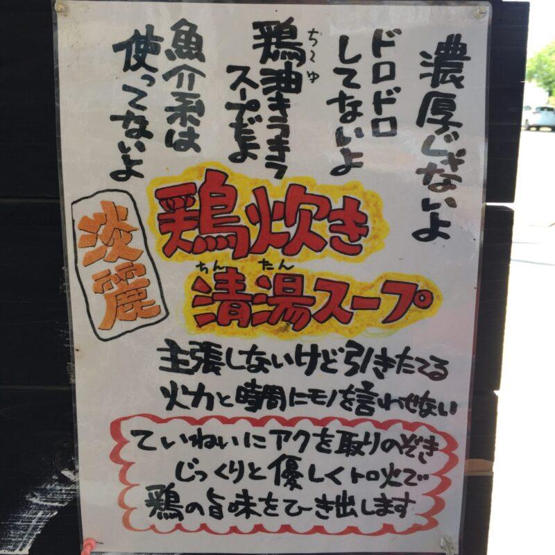 麺一徹 秋田土崎店 秋田県秋田市土崎港東 営業案内