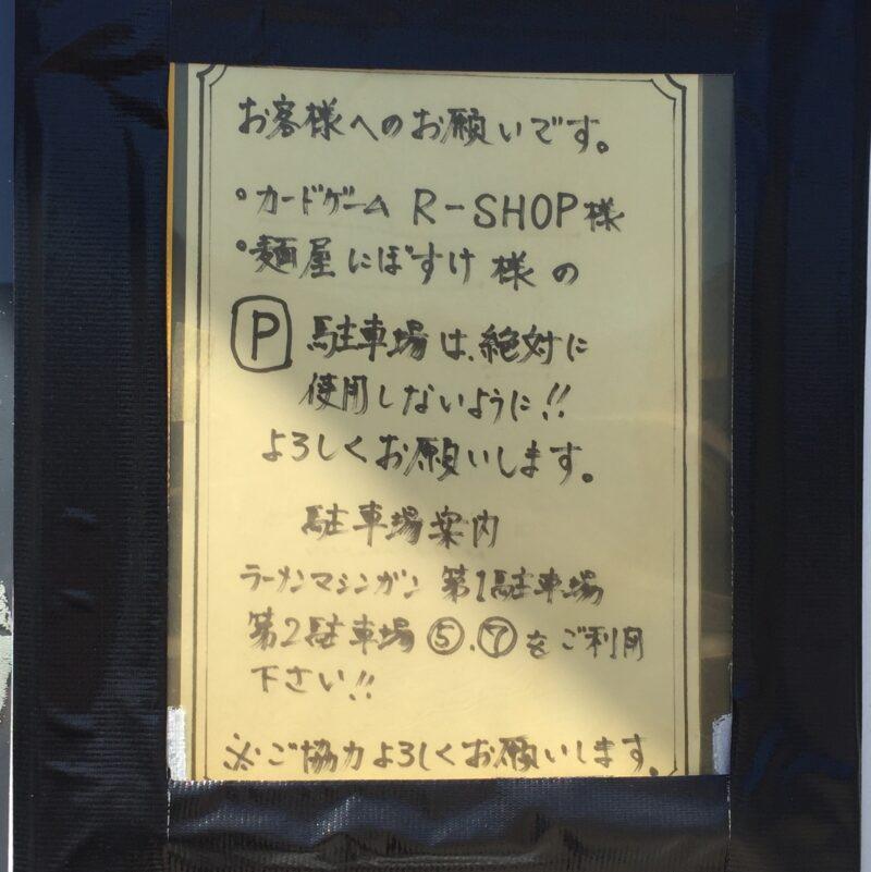 ラーメン マシンガン 秋田県秋田市広面 駐車場案内