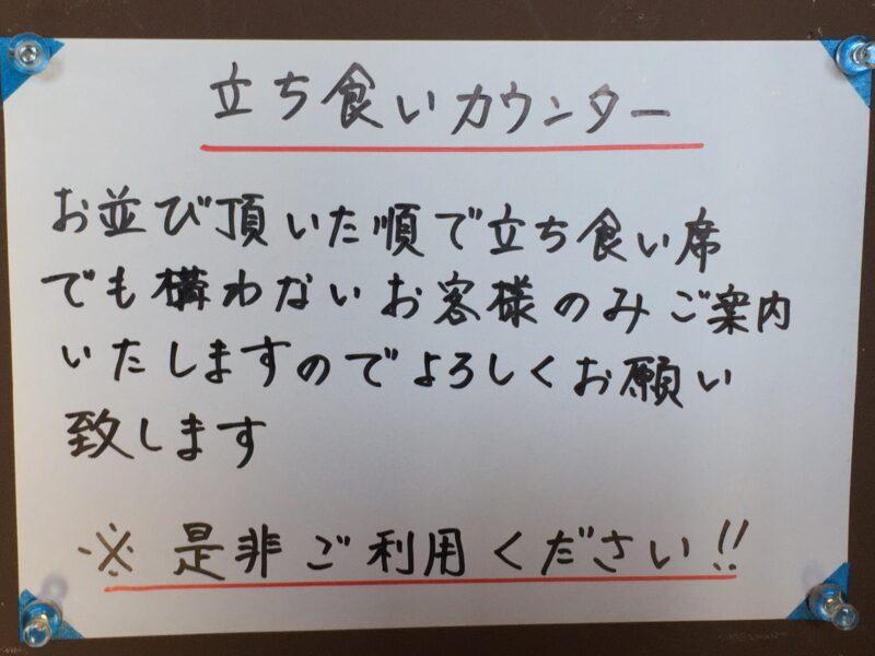ラーメン マシンガン 秋田県秋田市広面 営業案内