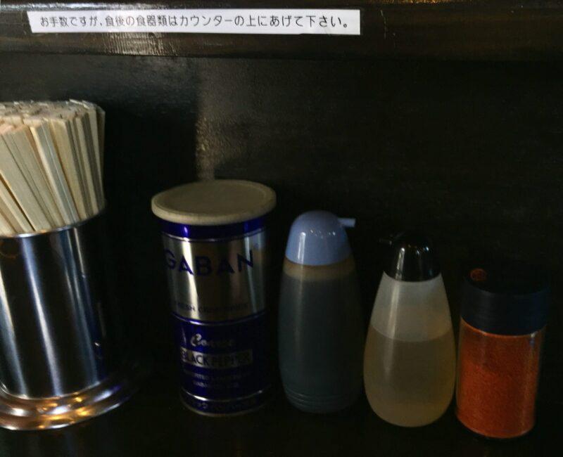 ラーメン マシンガン 秋田県秋田市広面 汁なし梅 味変 調味料