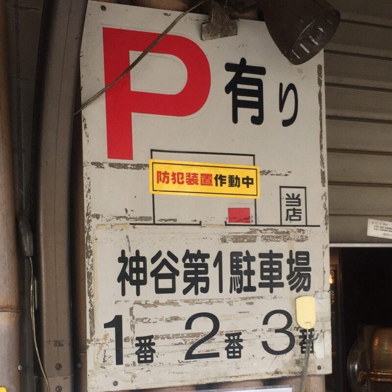 麺家うえだ 埼玉県新座市東北 志木 駐車場案内