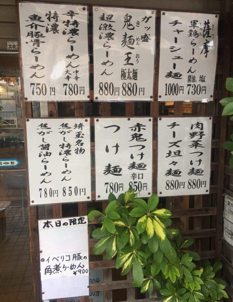 麺家うえだ 埼玉県新座市東北 志木 メニュー