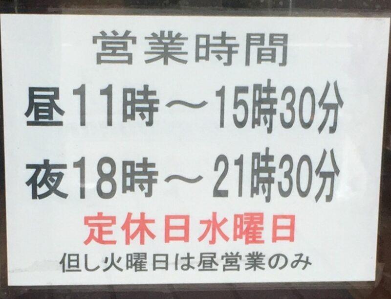 麺家うえだ 埼玉県新座市東北 志木 営業時間 営業案内 定休日