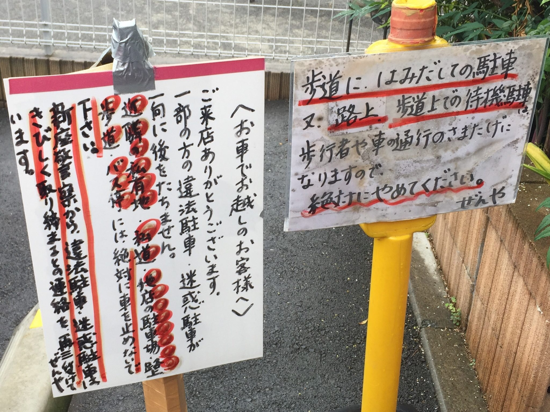 ぜんや 埼玉県新座市野火止 駐車場案内 注意書 営業案内