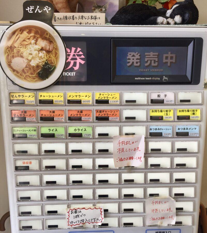ぜんや 埼玉県新座市野火止 券売機 メニュー