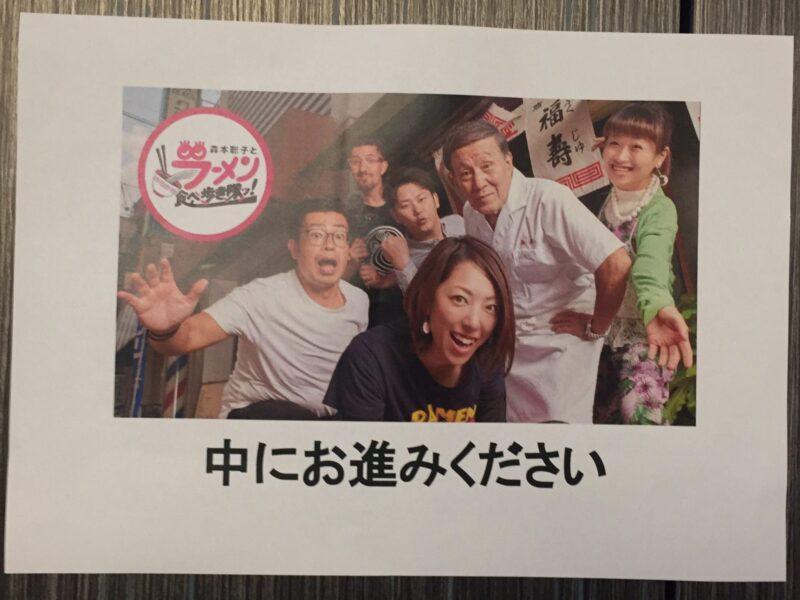 森本聡子とラーメン食べ歩き隊ッ! 第一回 ラーメンサミット 六本木グランドタワー24階 DMM.com 本社会議室