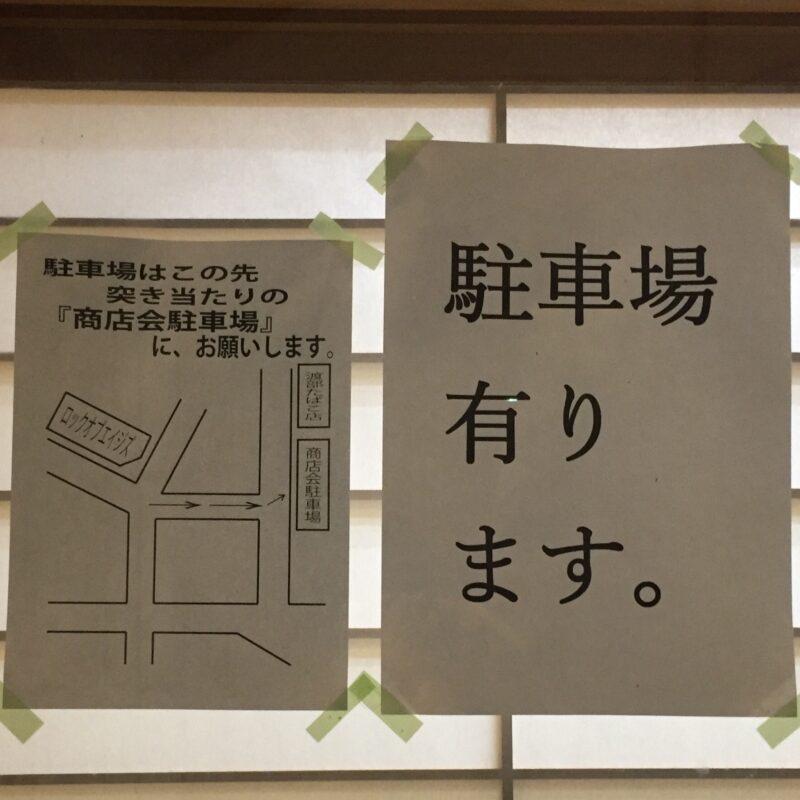 自家製麺 ロックオブエイジズ 山形県新庄市若葉町 駐車場案内