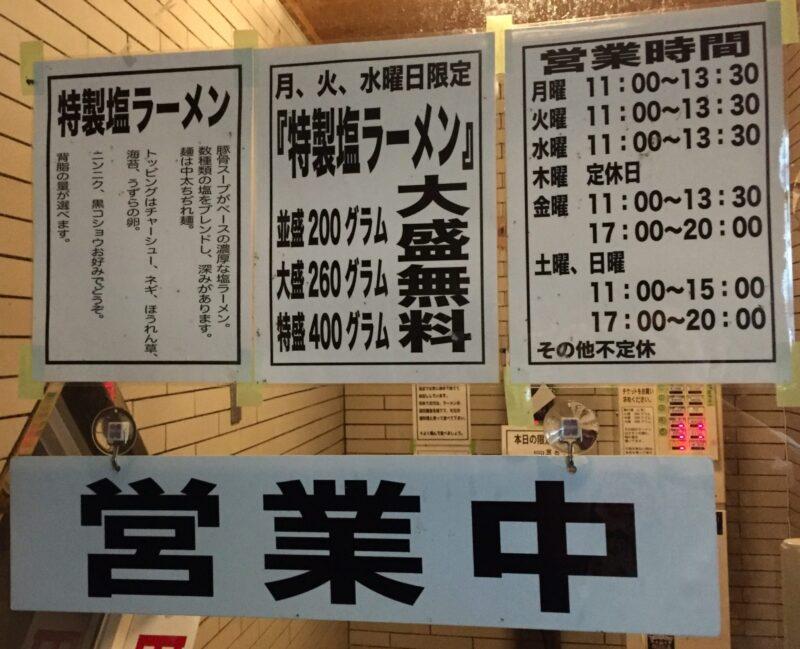 自家製麺 ロックオブエイジズ 山形県新庄市若葉町 営業時間 営業案内 定休日 メニュー