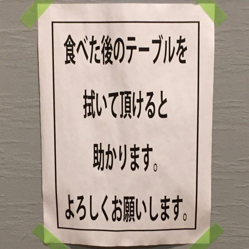 自家製麺 ロックオブエイジズ 山形県新庄市若葉町 営業案内