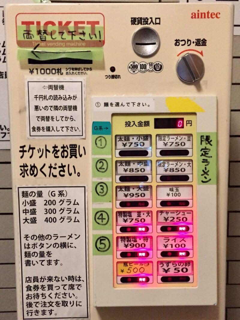 自家製麺 ロックオブエイジズ 山形県新庄市若葉町 券売機 メニュー