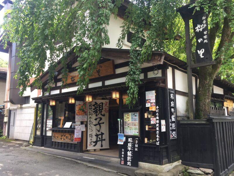 お食事処 桜の里 秋田県仙北市角館町 外観