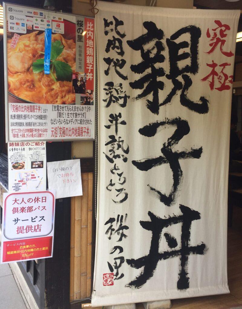 お食事処 桜の里 秋田県仙北市角館町 究極の親子丼 比内地鶏親子丼 説明書