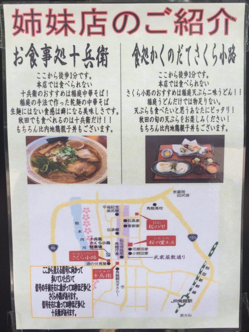 お食事処 桜の里 秋田県仙北市角館町 グループ 姉妹店