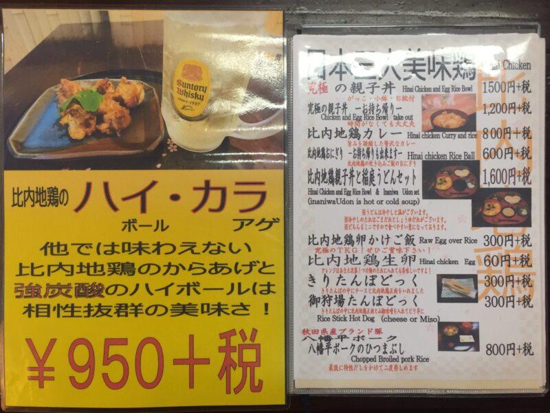 お食事処 桜の里 秋田県仙北市角館町 メニュー