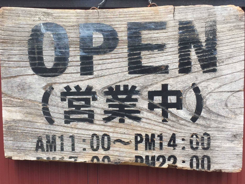 PUB RESTAURANT 田中屋 パブレストラン たなかや 秋田県仙北市角館町 営業時間 営業案内