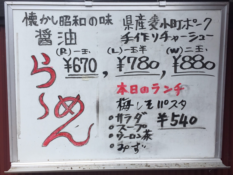 PUB RESTAURANT 田中屋 パブレストラン たなかや 秋田県仙北市角館町 メニュー看板