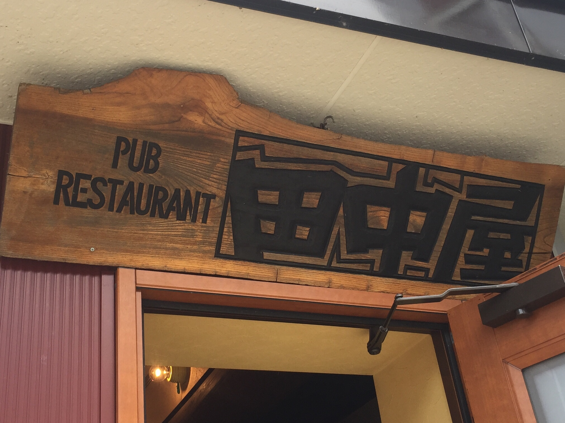 PUB RESTAURANT 田中屋 パブレストラン たなかや 秋田県仙北市角館町 看板