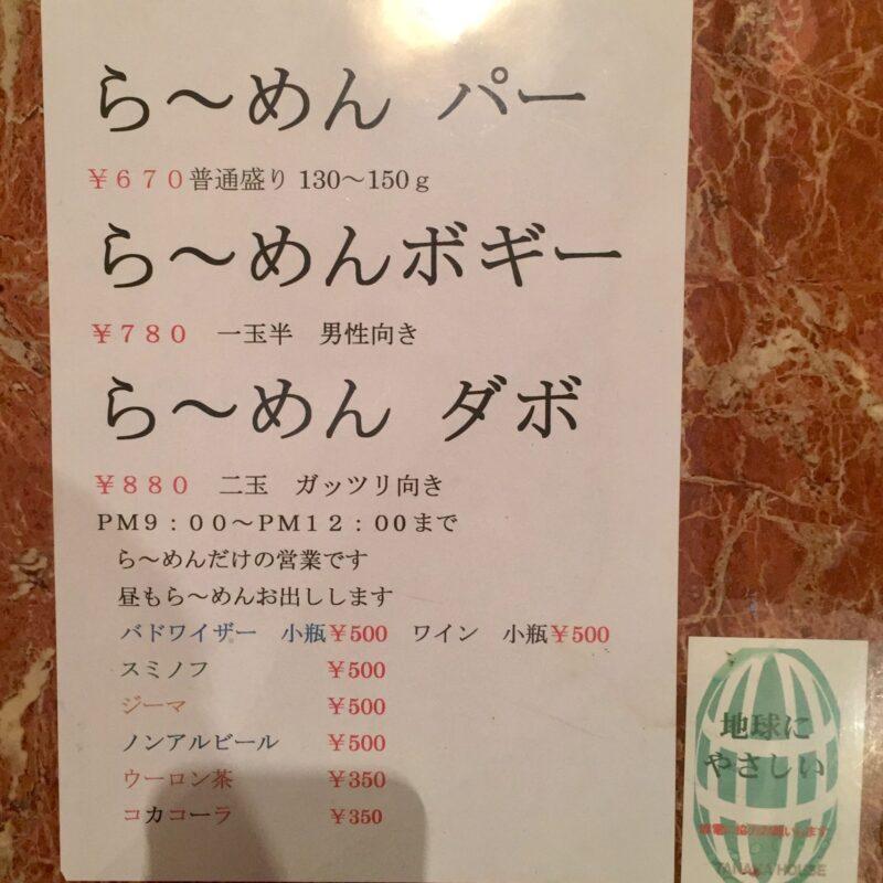 PUB RESTAURANT 田中屋 パブレストラン たなかや 秋田県仙北市角館町 メニュー