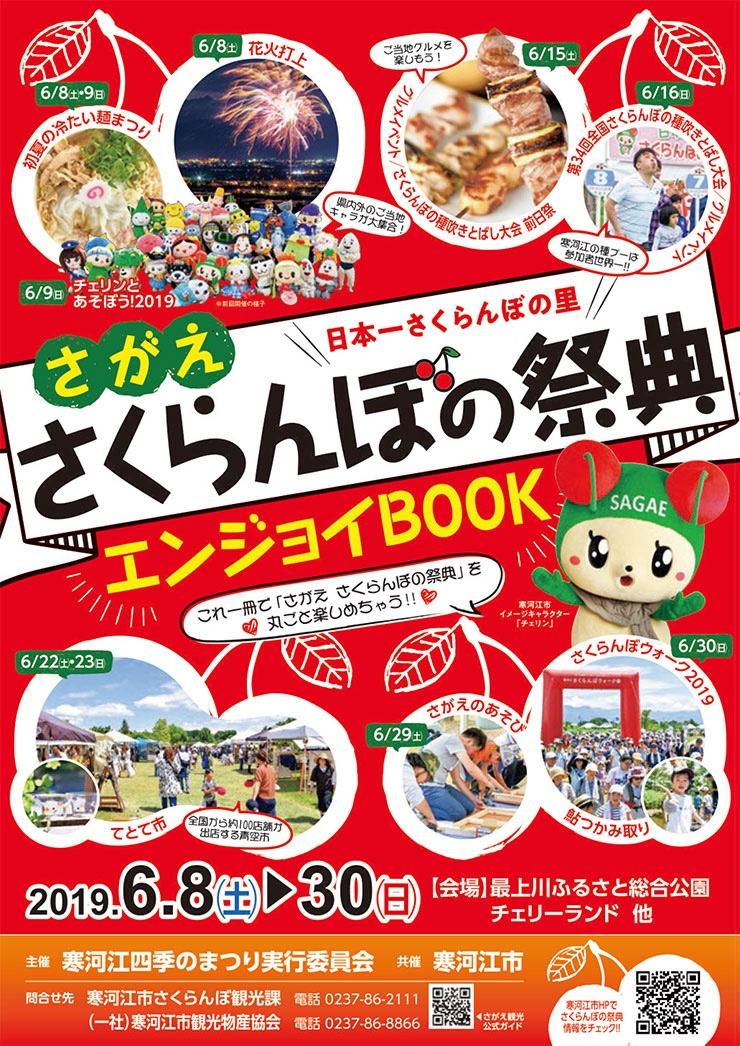 さがえ初夏の麺まつり2019 山形県寒河江市 最上川ふるさと総合公園 ポスター
