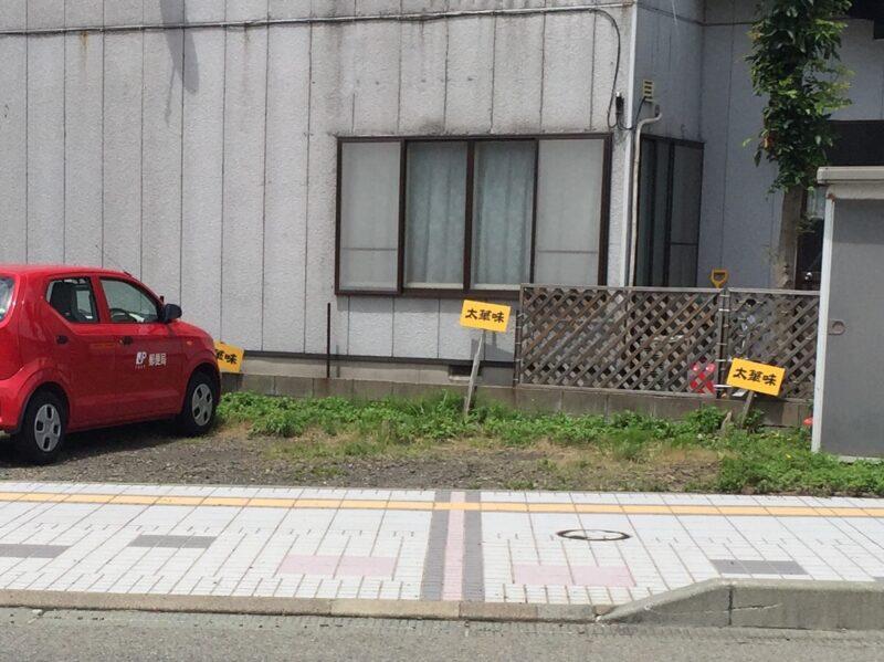 中国料理 太華味 たかみ 秋田県秋田市土崎港中央 駐車場