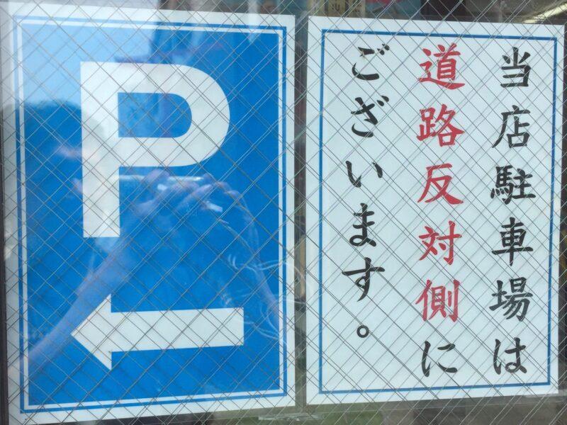 中国料理 太華味 たかみ 秋田県秋田市土崎港中央 駐車場案内