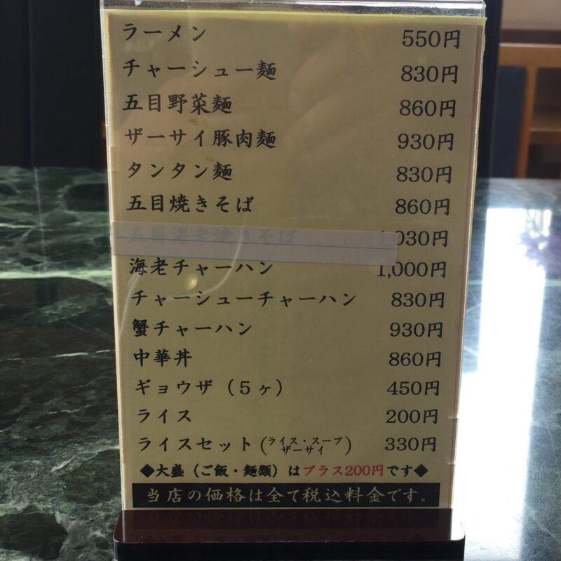 中国料理 太華味 たかみ 秋田県秋田市土崎港中央 メニュー