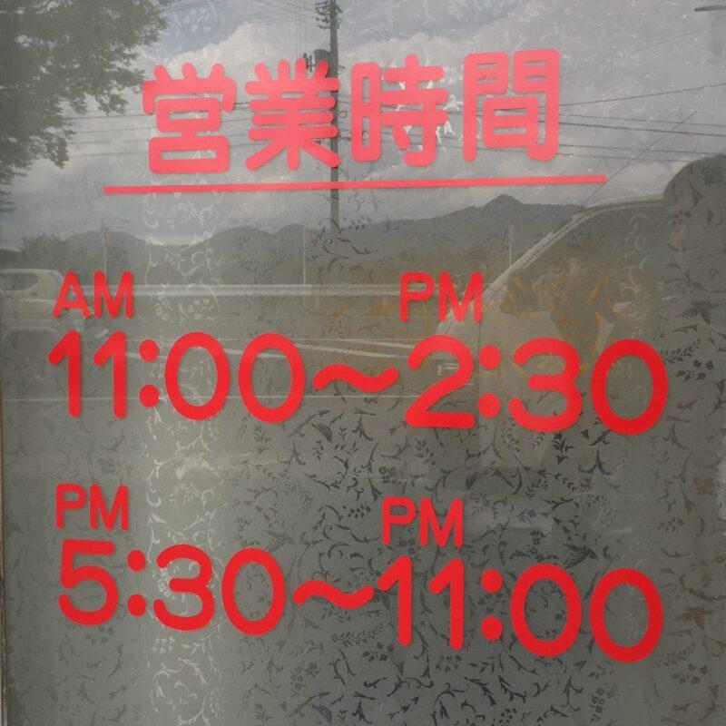 中華料理 一家 いちや 秋田県横手市十文字町 営業時間 営業案内