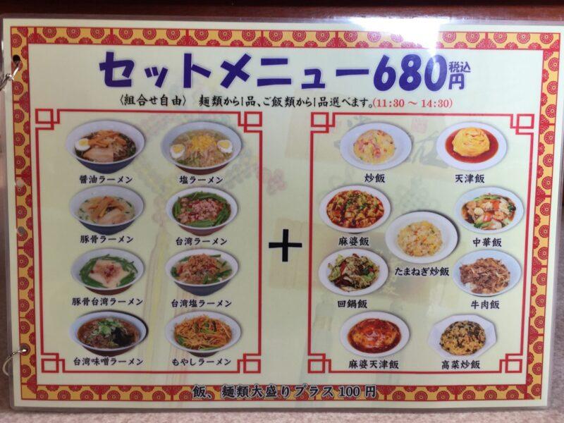 中華料理 一家 いちや 秋田県横手市十文字町 メニュー