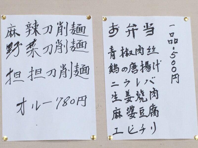 中華料理 一家 いちや 秋田県横手市十文字町 メニュー 刀削麺