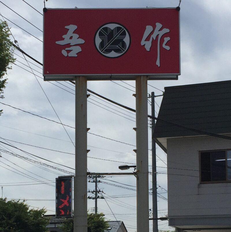吾作ラーメン 由利本荘店 秋田県由利本荘市八幡下 看板