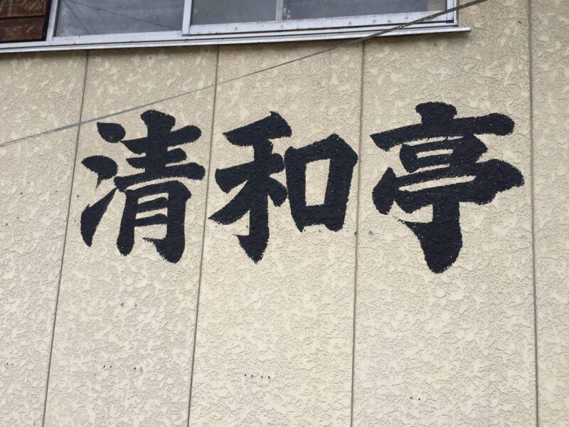 食堂 清和亭 せいわてい 秋田県由利本荘市井戸尻 店名
