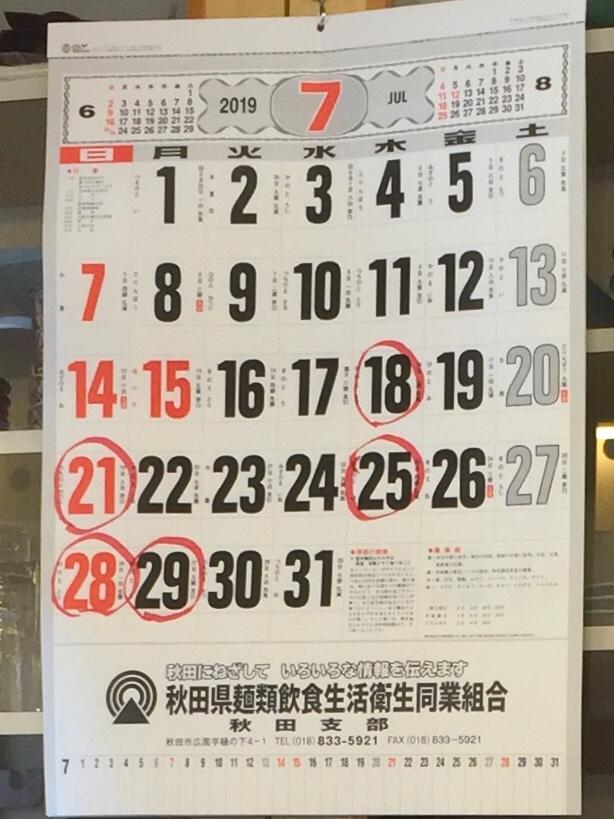 中華そば こて・めん・どう こてめんどう 秋田県秋田市泉菅野 営業カレンダー 定休日