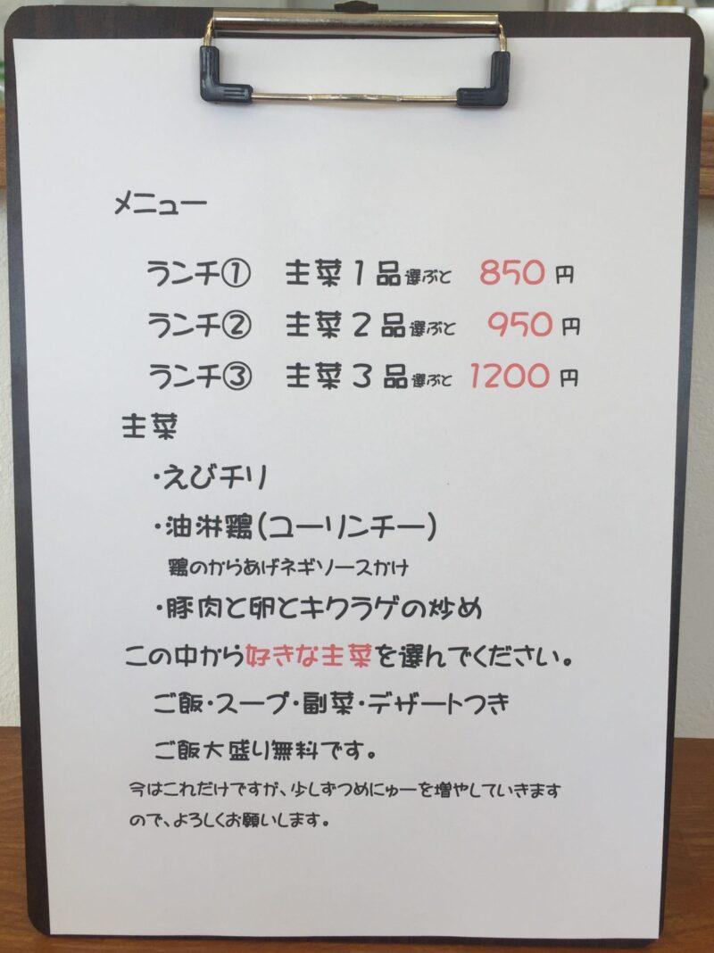 中華料理 たかさん家 たかさんち 秋田県秋田市桜 メニュー