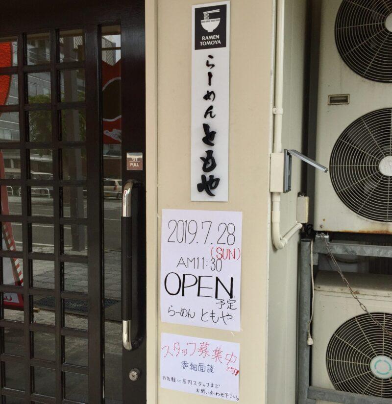 らーめん ともや 秋田県横手市四日町 看板 開店日 営業時間 営業案内