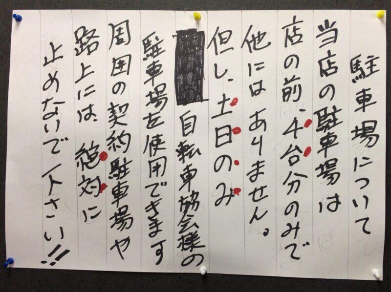 らーめん萬亀 ばんき 秋田県秋田市山王新町 駐車場案内 注意書