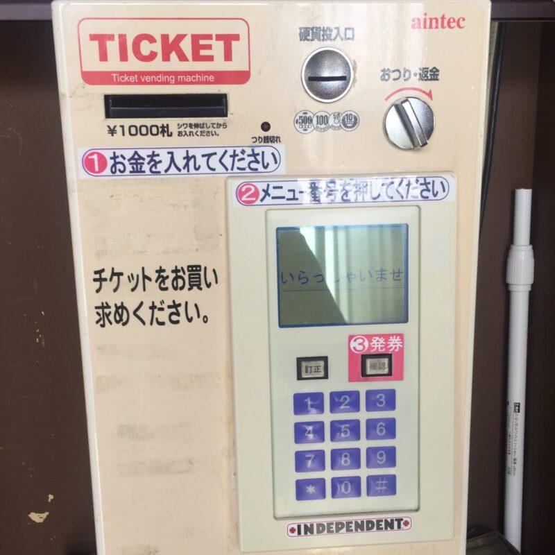 ラーメン マシンガン 秋田県秋田市広面 券売機 メニュー